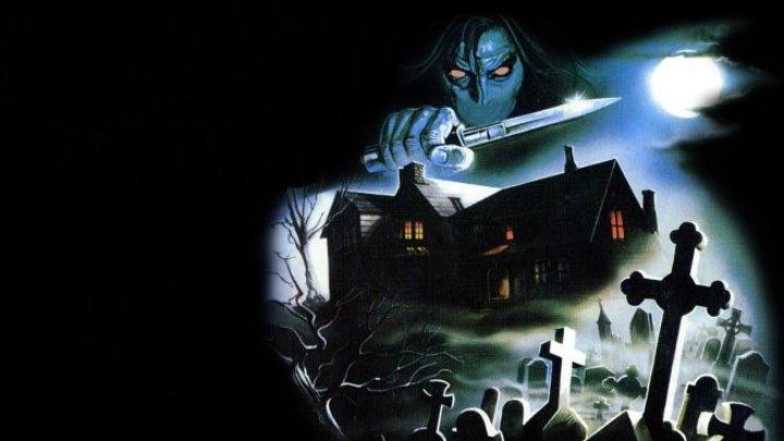 Дом на краю кладбища (фильм ужасов классика жанра Лучио Фульчи) | Италия, 1981
