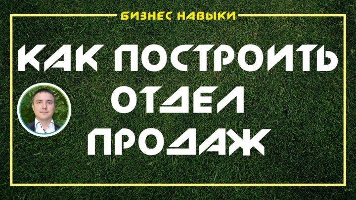 Евгений Гришечкин — Как построить отдел продаж