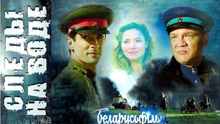 СЛЕДЫ НА ВОДЕ (2016) кримин., исторический фильм (реж. Александр Анисимов )