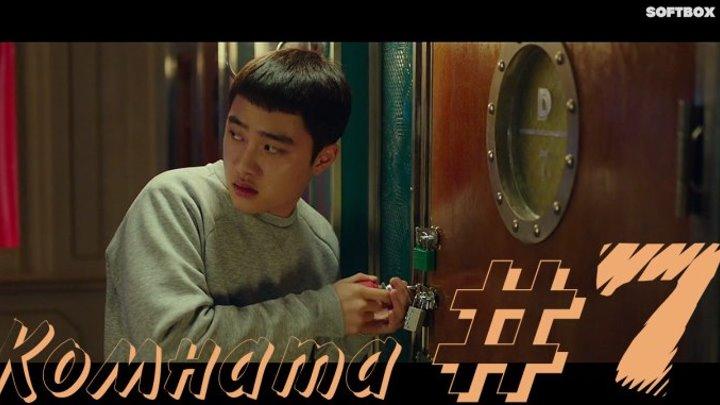 [Озвучка SOFTBOX] Комната #7