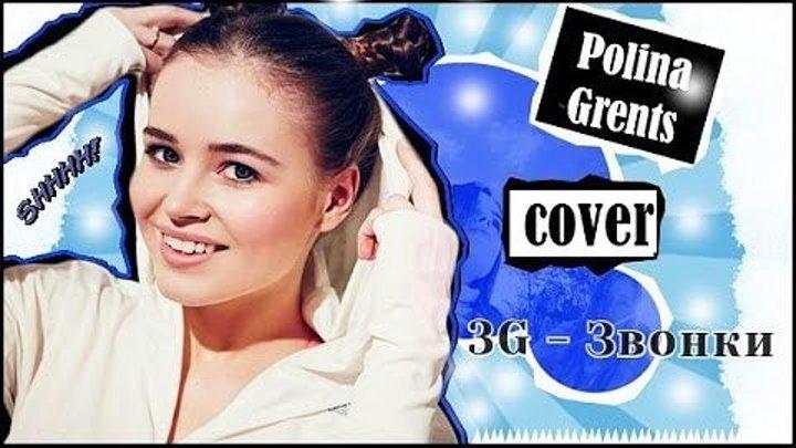 Полина Гренц - Звонки (cover группа 3G)
