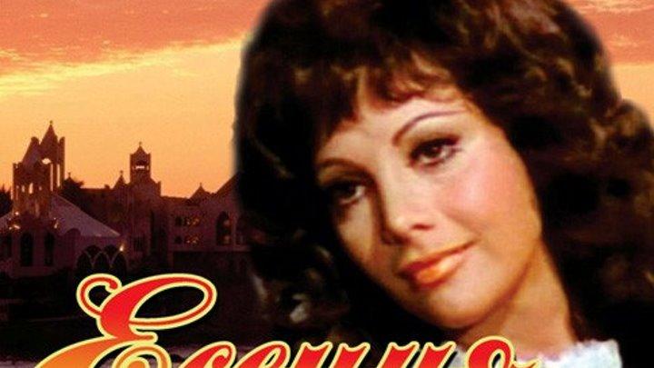 Есения (1971) Красивая история любви.Фильм является абсолютным рекордсменом советского кинопроката, опередив по посещаемости все отечественные и зарубежные ленты