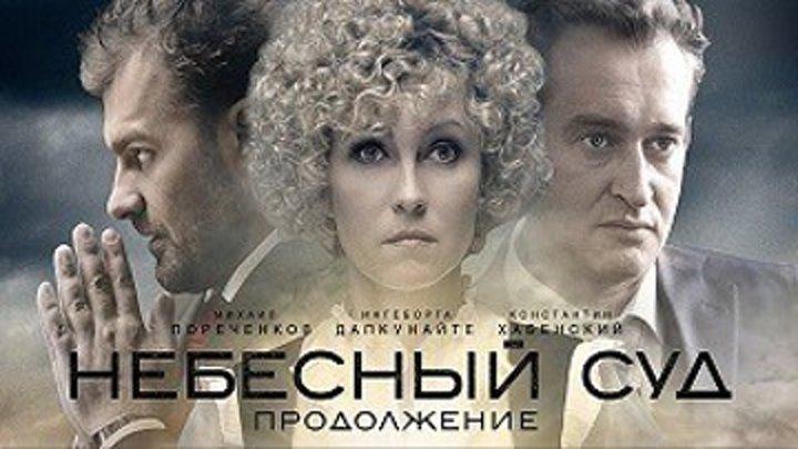 Небесный суд. Продолжение (2014) Драма.Россия.