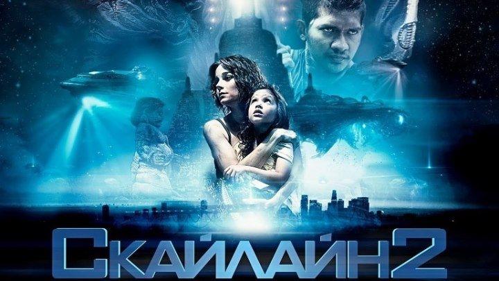 Скайлайн 2 (2017) Боевик, Фантастика