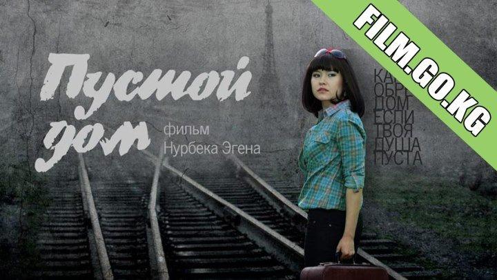 Пустой дом (2012) кыргыз киносу толугу менен Film.go.kg