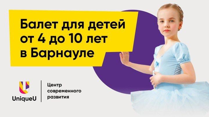 Балет для детей. Барнаул. Школа UniqueU.