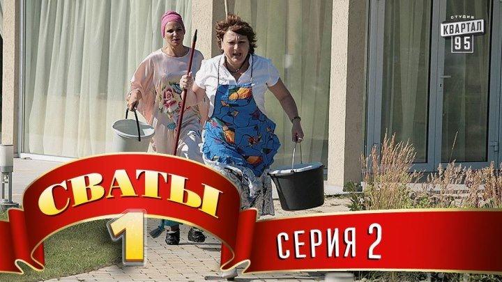 [Cваты 1 сезон 2 серия]