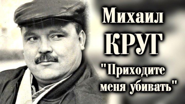 Михаил Круг - Приходите меня убивать 2003 / документальный фильм