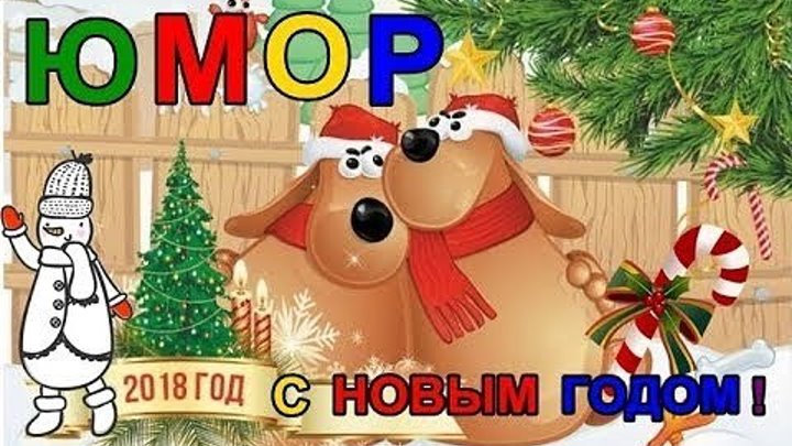 ❆Новогодний Юмористический концерт❆ С Новым годом!❆
