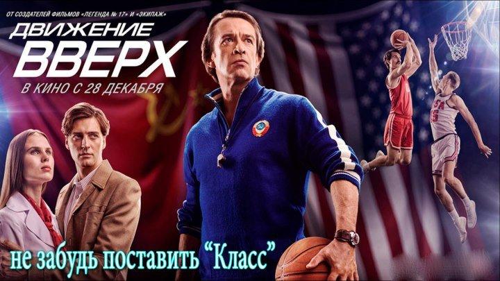 ДBИЖEHИE BBEPX 2OI7 HD (самый кассовый за всю историю Русского кино)