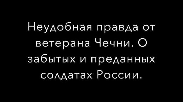 Неудобная правда от ветерана войны в Чечне. www.warchechnya.ru