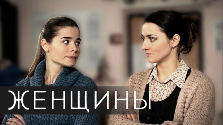 Женщины 1-2-3-4 серия (2018) Мелодрама