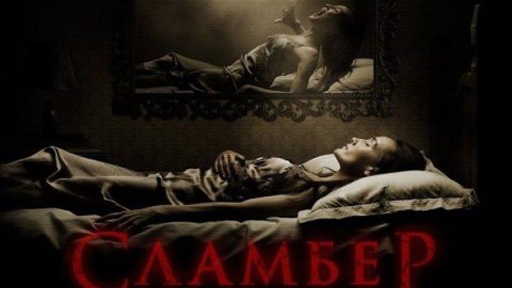 Сламбер: Лабиринты сна (2017) ужасы НОВИНКА!