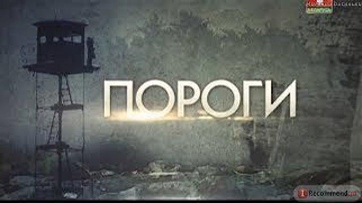 ▶️ Пороги 15 и 16 серия - Мелодрама ¦ Фильмы и сериалы - Русские мелодрамы