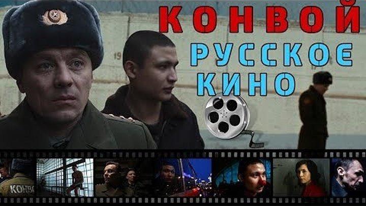 Конвой (2012) Драма