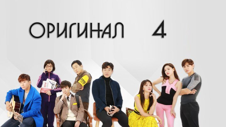 Ённам- дон 539 / Yeonnam-dong 539 - 4 /12 (оригинал без перевода)
