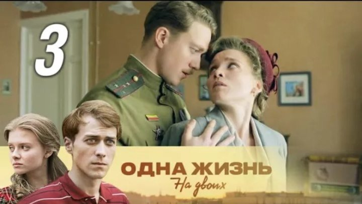 Одна жизнь на двоих. 3 серия (2018). Семейная сага, мелодрама