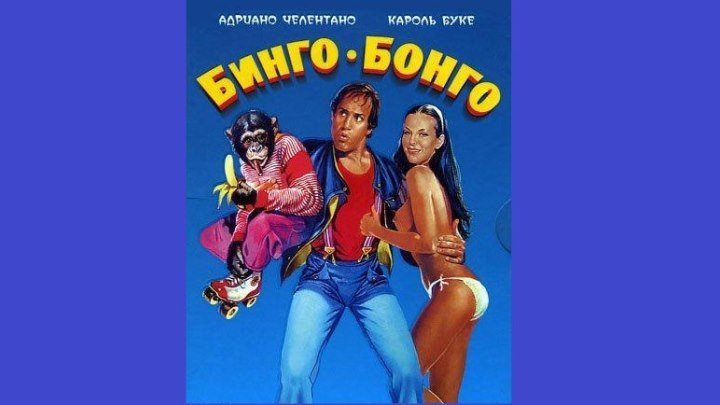 Бинго Бонго (Адриано Челентано) 1982