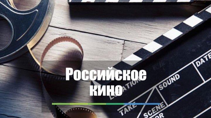 Самый кассовый фильм России