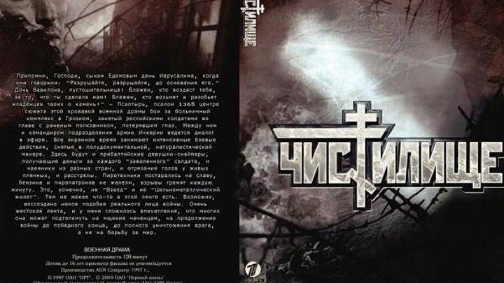 боевик, драма, военный-Чистилище.1997.AVC