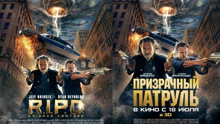 R.I.P.D.2013 фэнтези, боевик, комедия, приключения, фантастика