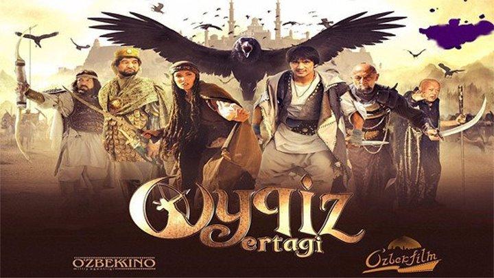 Oyqiz ertagi (Uzbek kino 2018)