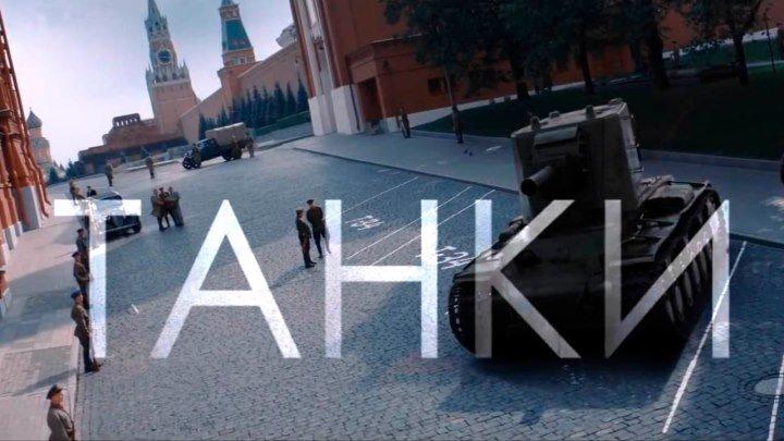 Танки — Русский Трейлер (2018)