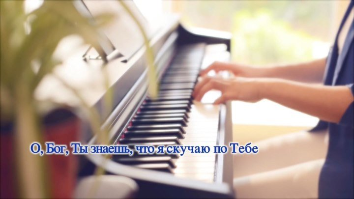 [MP4 720p] Люблю Бога всю свою жизнь – «Возлюбленный, жди меня» (официальный музыкальный видеоролик)