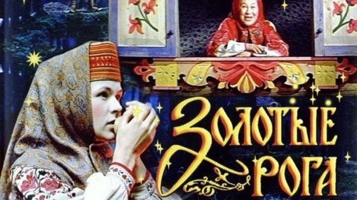 Золотые рога (Александр Роу) [1972, Сказка, СССР]
