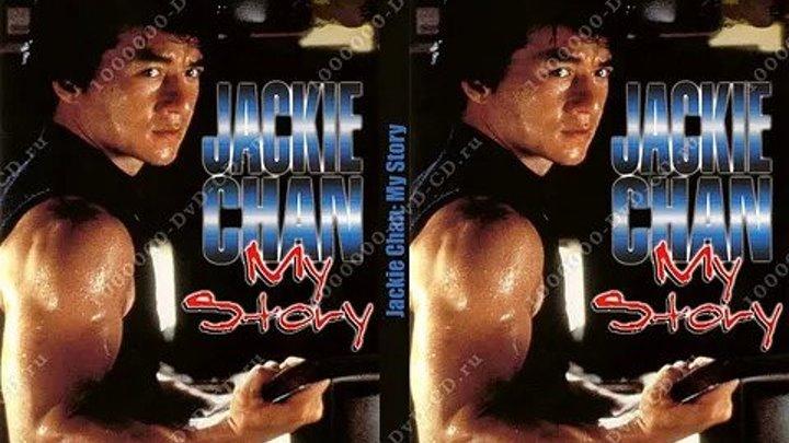 Джеки Чан_ Моя жизнь (1998).Джеки Чан