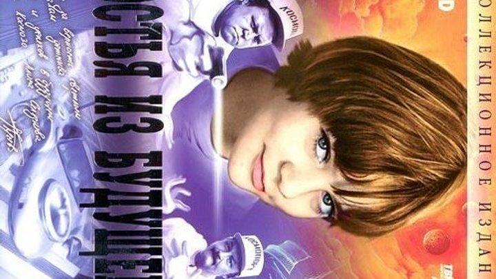 Гостья из будущего [01-05 из 05] [1984, детский, фантастика, DVDRip-AVC]