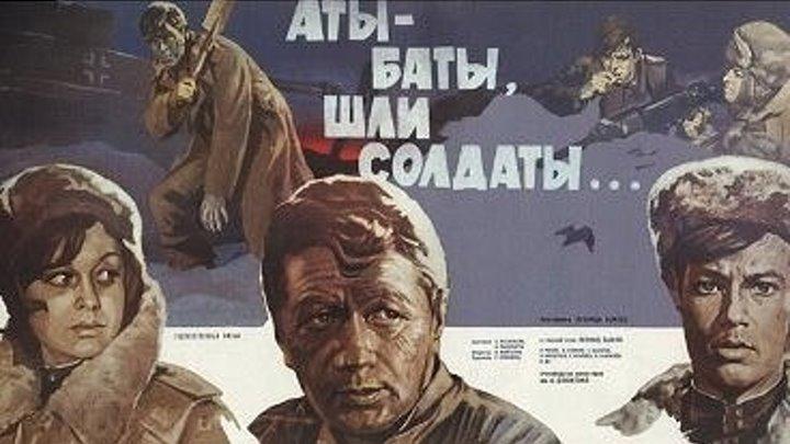 АТЫ-БАТЫ, ШЛИ СОЛДАТЫ... (Военный-Драма СССР-1976г.) Х.Ф.
