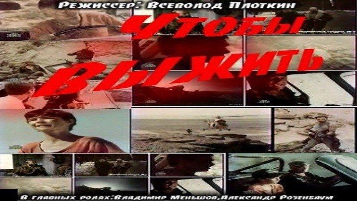 Чтобы выжить.1993.WEB-DL.720p,