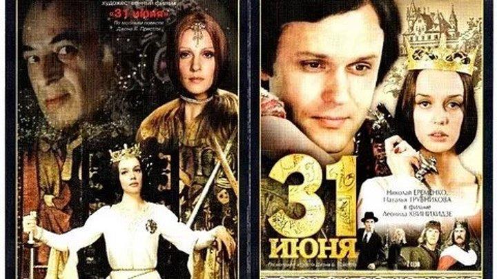 31 июня (Леонид Квинихидзе) 1978, музыкальная сказка