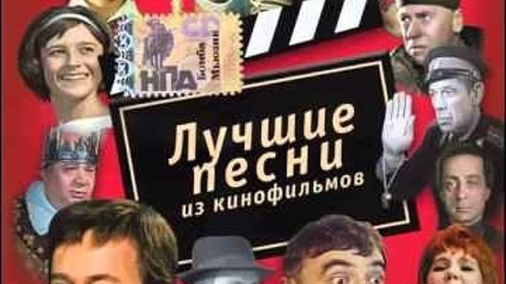 ПЕСНИ СОВЕТСКИХ КИНОФИЛЬМОВ СБОРНИК