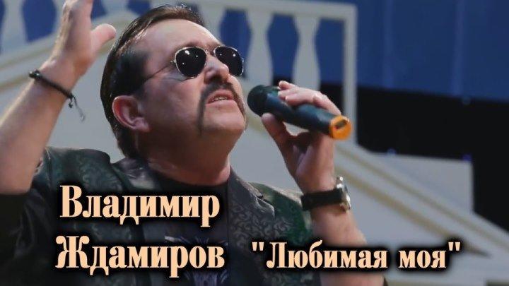 Владимир Ждамиров - Любимая моя