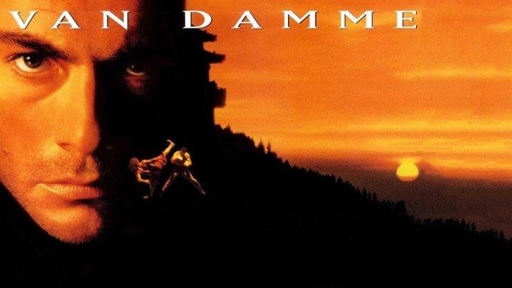 В поисках приключений (приключенческий боевик с боевыми искусствами с Жан-Клодом Ван Даммом) | США-Канада, 1996