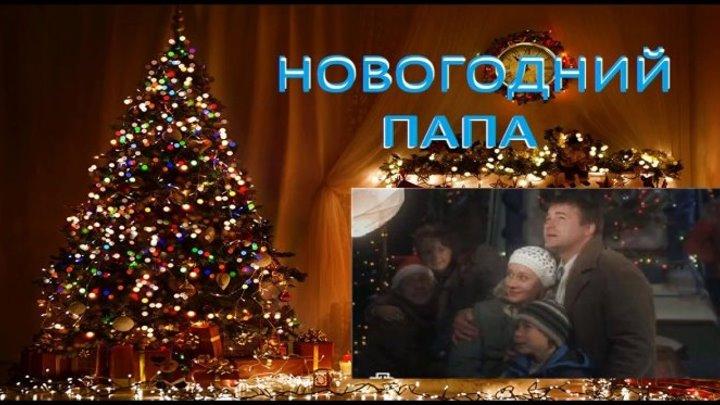 НОВОГОДНИЙ ПАПА! Отличный фильм для настроения!!