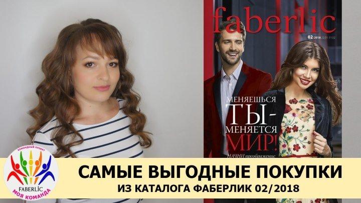 Каталог Фаберлик 02/2018. Самые выгодные покупки