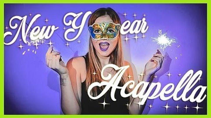 NEW YEAR ACAPELLA    ПОЛИНА ГРЕНЦ