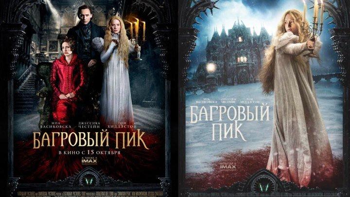 18+ Багpовый пиk 2015 ужасы, фэнтези, триллер, драма, мелодрама, детектив