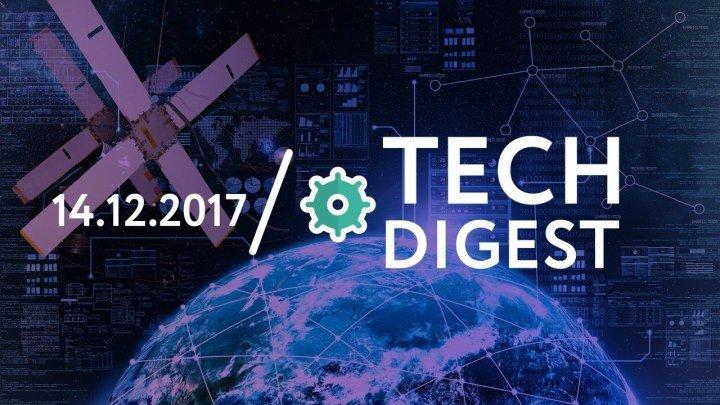 14.12 | TECH DIGEST: новости из мира науки и техники