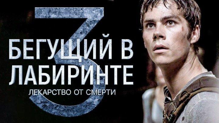 Бегущий в лабиринте 3 Лекарство от смерти — Русский трейлер #2 (2018)