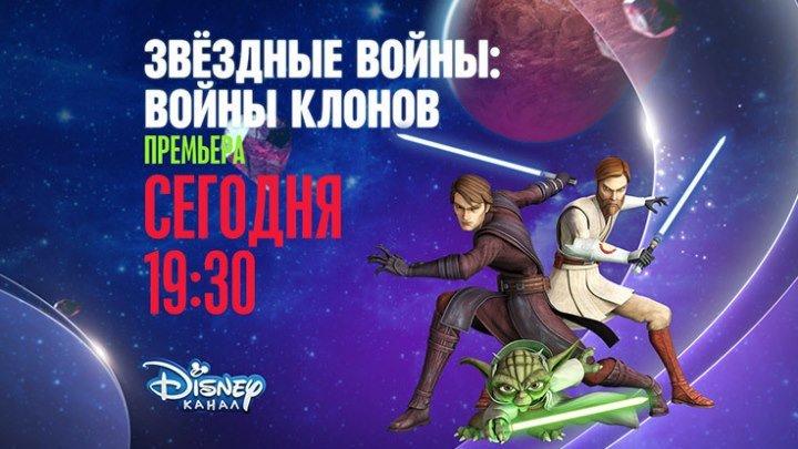 """Звёздные Войны: Войны клонов"" на Канале Disney!"
