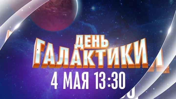 """""""День Галактики"""" на Канале Disney!"""
