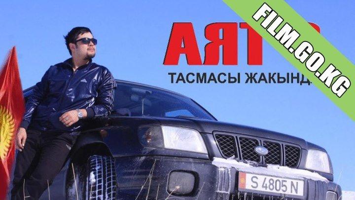 Аят 3. Жашоо бир келет (2013) кыргыз киносу толугу менен Film.go.kg