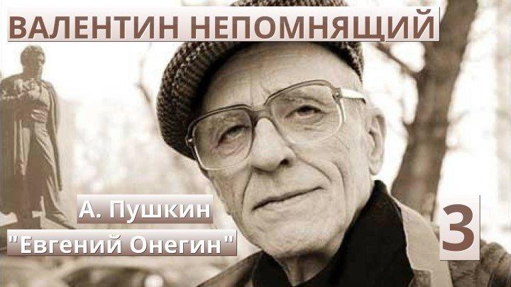 "Валентин Непомнящий ─ А. Пушкин. ""Евгений Онегин"". 3 серия"