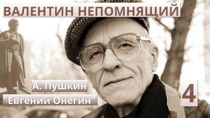 "Валентин Непомнящий ─ А. Пушкин. ""Евгений Онегин"". 4 серия"