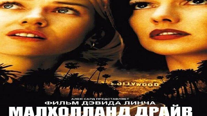 Малхолланд Драйв Детектив, Драмы, Триллеры 2001