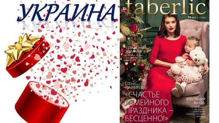 Листаем Новогодний каталог №19 УКРАИНА Фаберлик и слушаем праздничные хиты! Сазочного настроения!!